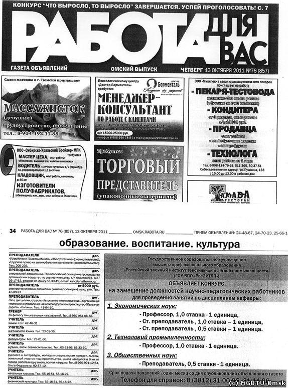 Газета Знакомств Моск-обл
