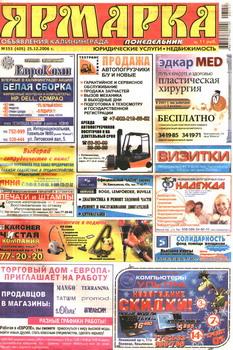 Газета ярмарка калининград раздел знакомств
