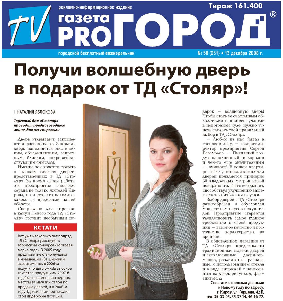 газета моя реклама калуга знакомтсва
