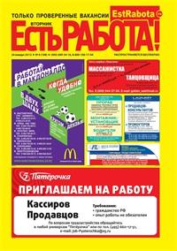 Газета есть работа набережные челны объявления газ 53 киров частные объявления