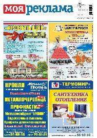 Яндекс газета моя реклама брянск рекламировать канал youtube