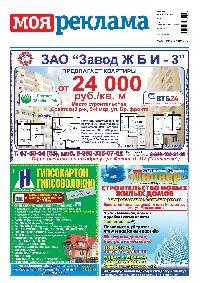 Яндекс газета моя реклама гомель росситер дж.р.реклама и продвижение товаров