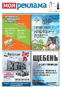 Мая реклама липецк газета дать объявление моя реклама белгород подать объявление в газету
