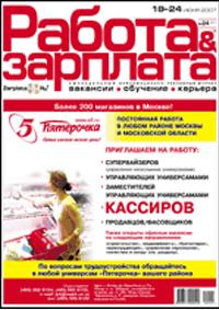 работа в москве водителем в интернет магазин на своем авто